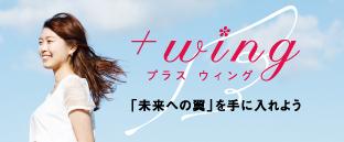 +wing-「未来への翼」を手に入れよう-